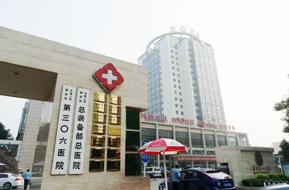北京306医院PET-CT中心