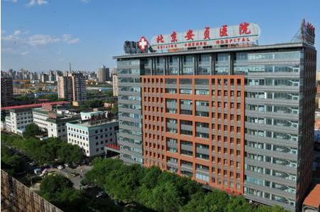 首都医科大学附属北京安贞医院PET-CT中心