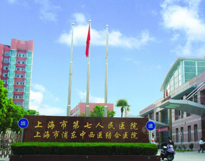 上海第七人民医院PET-CT中心