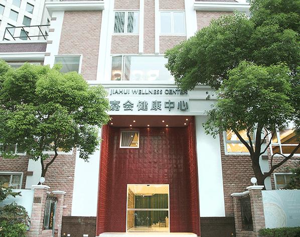 上海嘉会国际医院PET-CT中心
