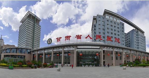 甘肃省人民医院