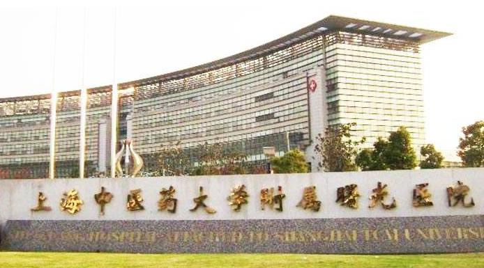 上海曙光医院东院PET-CT中心