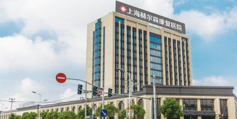 上海赫尔森医院
