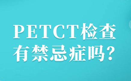 petct可以检查肺部阴影吗?
