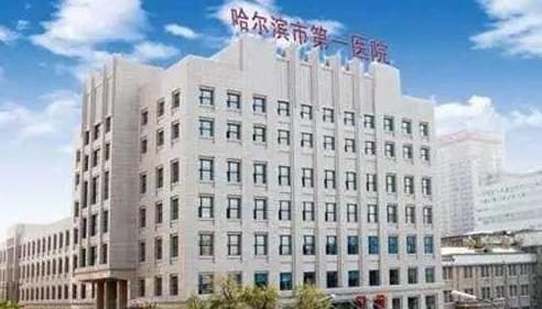 哈尔滨市第一医院PET-CT中心
