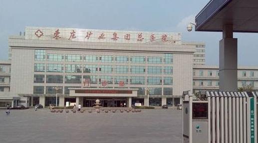 枣庄矿业集团中心医院PET-CT中心