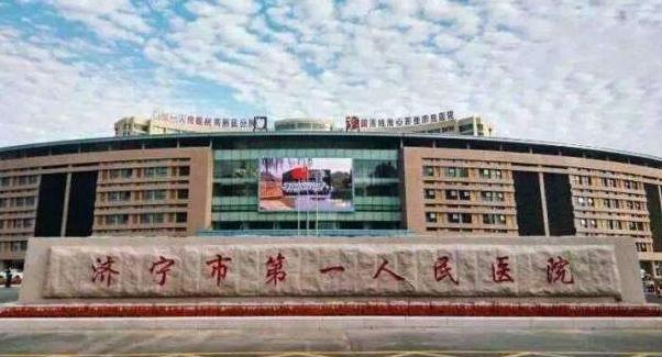 济宁市第一人民医院PET-CT中心