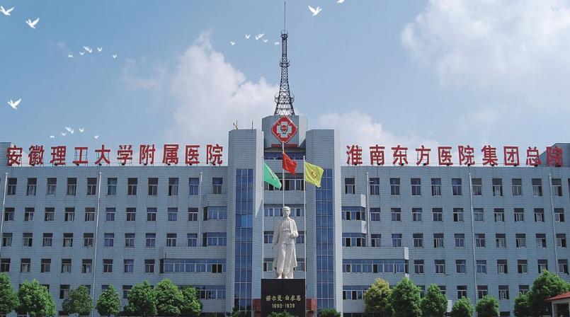 淮南东方医院PET-CT中心