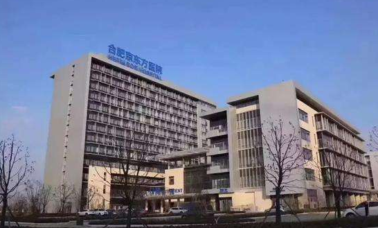 合肥京东方医院PET-CT中心