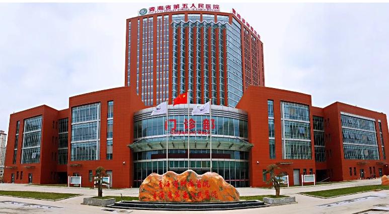 青海省第五人民医院(青海省肿瘤医院)PET-CT中心
