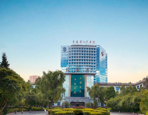 青海省人民医院PET-CT中心