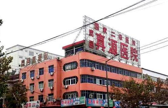 鹿邑真源医院PET-CT中心
