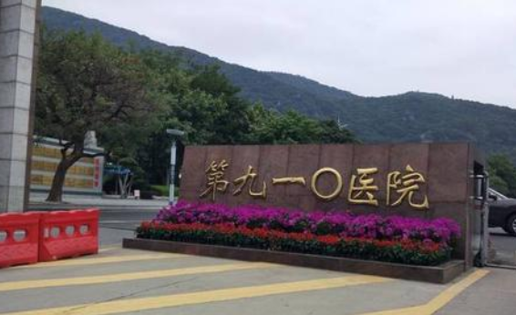 泉州910医院PET-CT中心