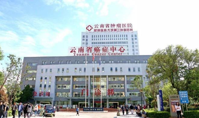 云南省肿瘤医院PET-CT中心