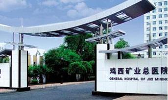 鸡西矿业集团总医院PET-CT中心