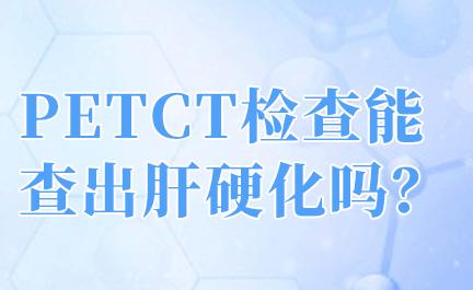 petct可以检查肝癌吗?对于肝癌高危人群多久做一次petct?