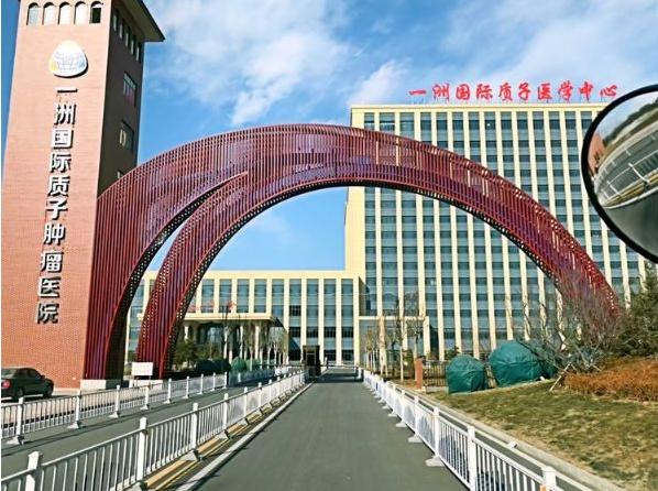 河北涿州一洲国际质子肿瘤医院质子刀中心