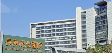 台湾林口长庚医院质子中心