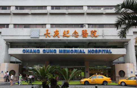 台湾高雄长庚纪念医院质子中心