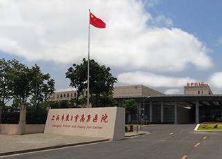 上海质子重离子医院质子重离子需要几个疗程?上海质子重离子医院怎么样?