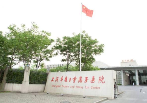 上海质子重离子医院
