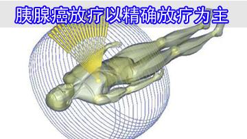 质子治疗和传统放射治疗在胰腺癌治疗上的应用