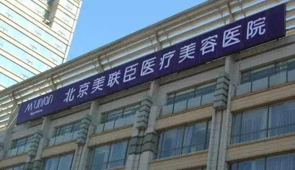 北京美联臣怎么样?北京美联臣有哪些科室?