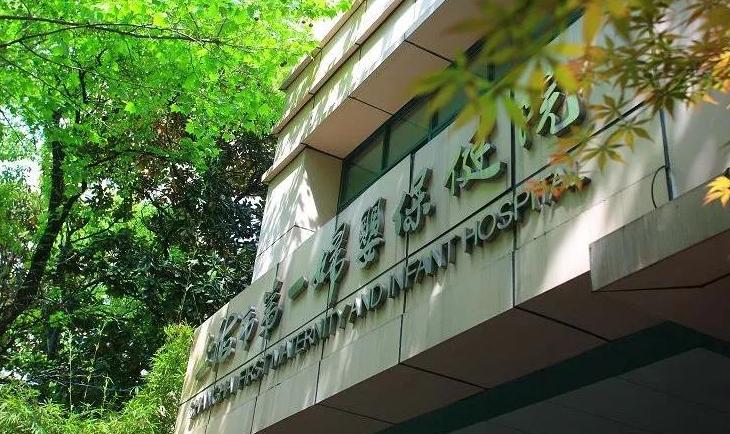 上海市第一妇婴保健院(西院)
