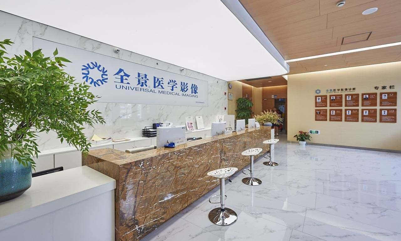 天津全景医学影像中心