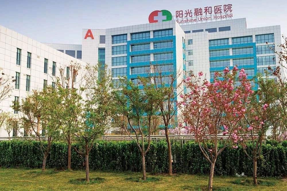 山东潍坊阳光融和医院PETMR中心