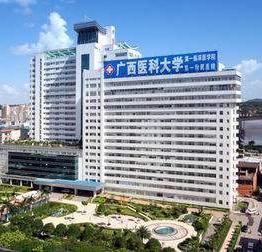 广西医科大学附属第一医院