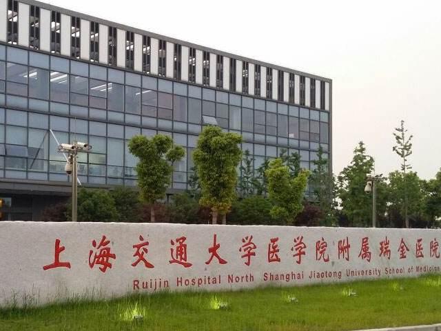 上海瑞金医院PET-CT中心:地址以及检查注意事项