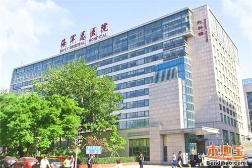 北京海军总医院PET-CT中心:petct检查多少钱?