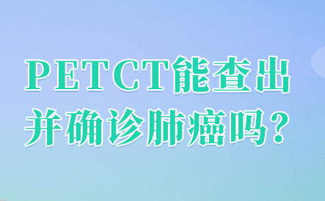 广州全景医学影像诊断PETCT/PETMR中心petct检查多少钱?