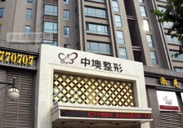 武汉中墺整形医院有哪些整形专业?