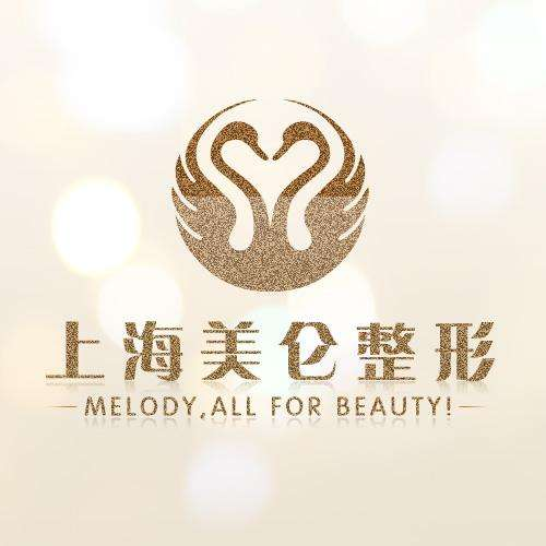 上海美仑医疗美容门诊部怎么样?上海美仑正不正规?