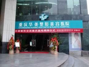 重庆华美整形美容医院是公立医院吗?重庆华美整形美容医院怎么样?