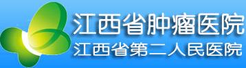 江西省肿瘤医院(江西省第二人民医院)PETCT中心