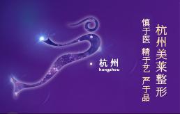 杭州美莱美容医院
