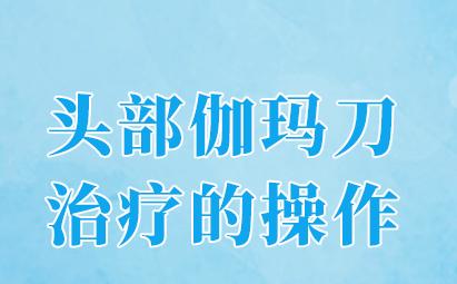 上海伽玛医院伽玛刀是如何治疗肿瘤的?