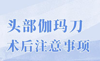 上海伽玛医院伽玛刀副作用有哪些?