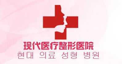 南阳现代医疗美容医院