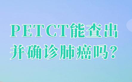 安徽医科大学第二附属医院PET-CT中心PETCT适合肺癌术前检查