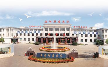 安阳市肿瘤医院PET-CT中心