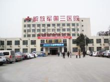 宝鸡市解放军第三医院伽玛刀中心
