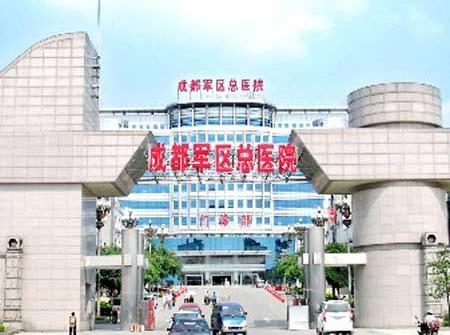 成都军区总医院PET-CT中心
