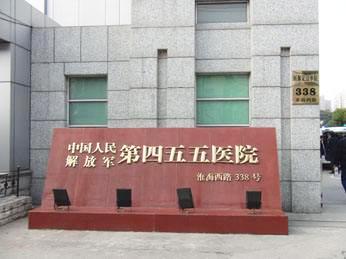 中国人民解放军455医院PET-CT中心