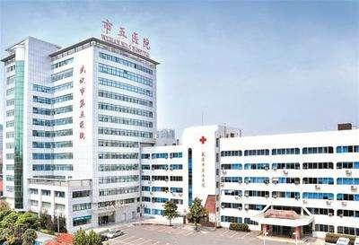 武汉市第五人民医院