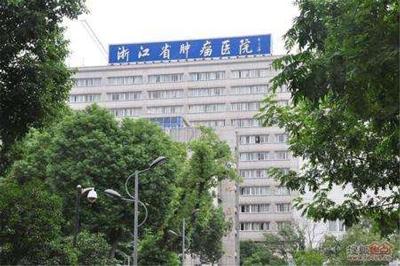 浙江省肿瘤医院PET-CT中心