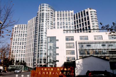 芜湖市第二人民医院PET-CT中心